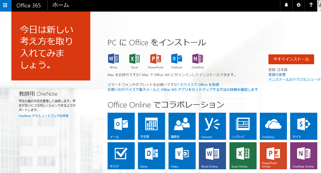 2015-06-29-Office365-install.png